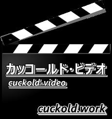 カッコールド・ビデオ